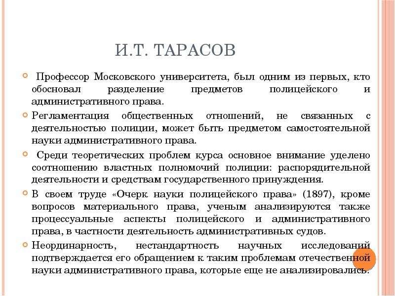 И. Т. Тарасов Профессор Московского университета, был одним из первых, кто обосновал разделение пред