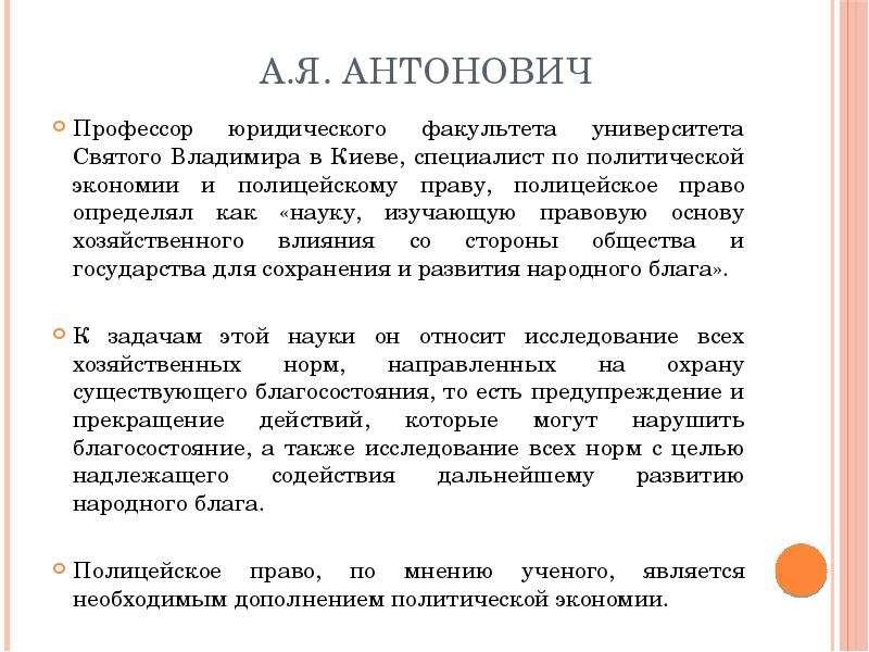 А. Я. Антонович Профессор юридического факультета университета Святого Владимира в Киеве, специалист