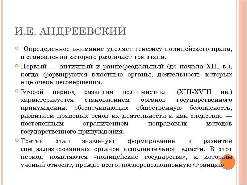 И. Е. Андреевский Определенное внимание уделяет генезису полицейского права, в становлении которого