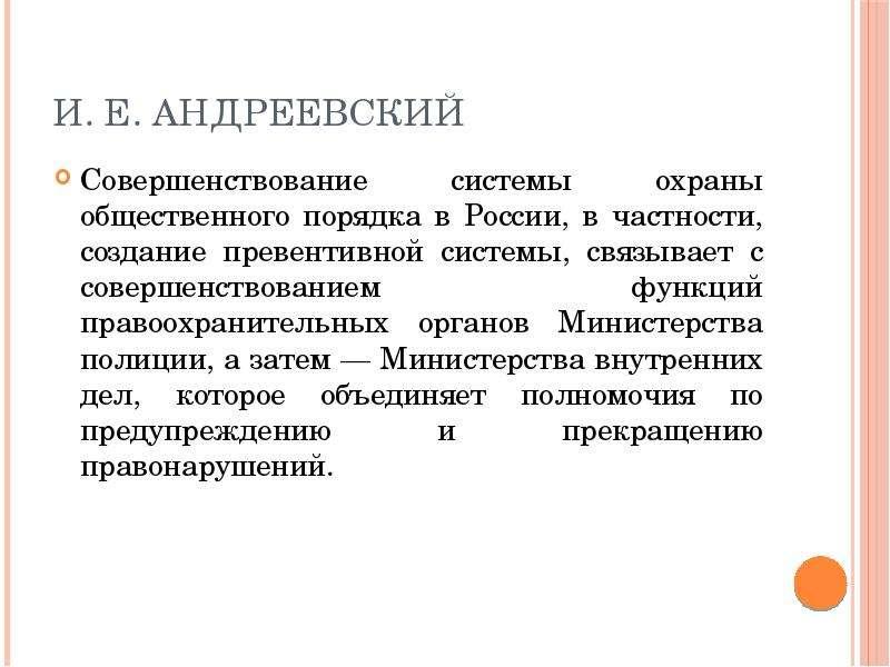 И. Е. Андреевский Совершенствование системы охраны общественного порядка в России, в частности, созд