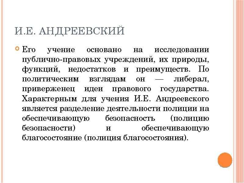 И. Е. Андреевский Его учение основано на исследовании публично-правовых учреждений, их природы, функ