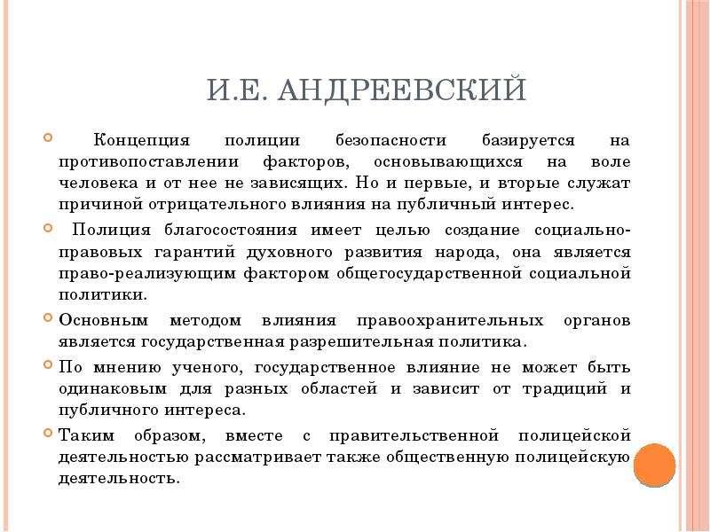 И. Е. Андреевский Концепция полиции безопасности базируется на противопоставлении факторов, основыва