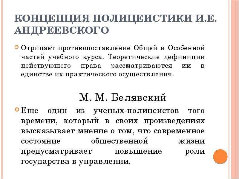 Концепция полицеистики И. Е. Андреевского Отрицает противопоставление Общей и Особенной частей учебн