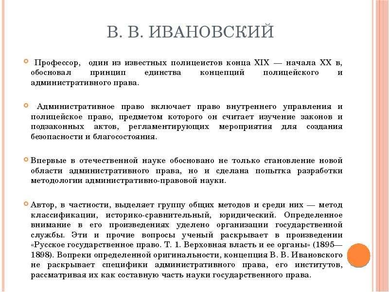 В. В. Ивановский Профессор, один из известных полицеистов конца XIX — начала XX в, обосновал принцип
