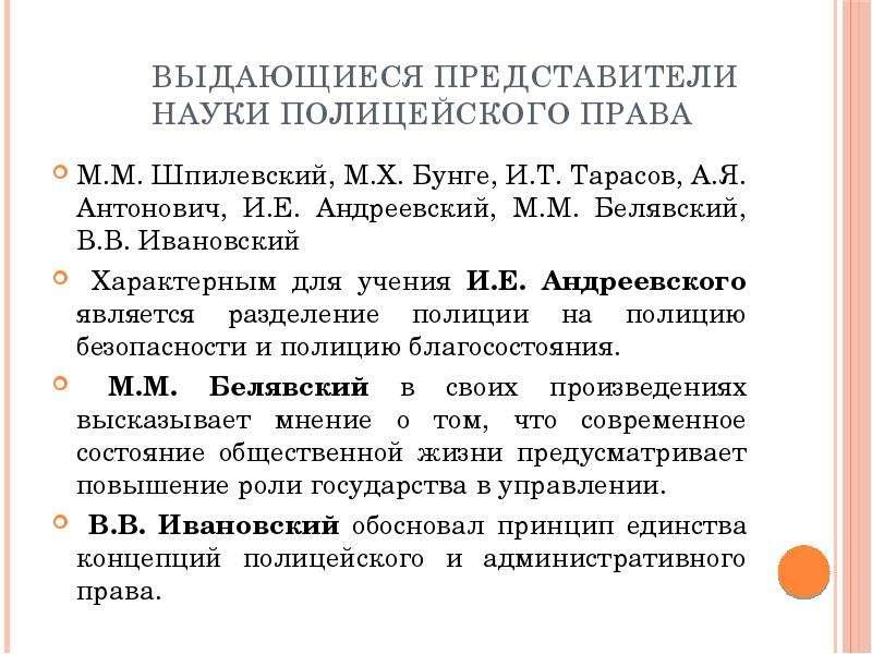Выдающиеся представители науки полицейского права М. М. Шпилевский, М. X. Бунге, И. Т. Тарасов, А. Я