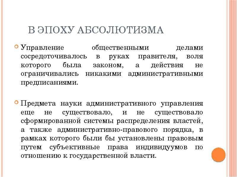 В эпоху абсолютизма Управление общественными делами сосредоточивалось в руках правителя, воля которо