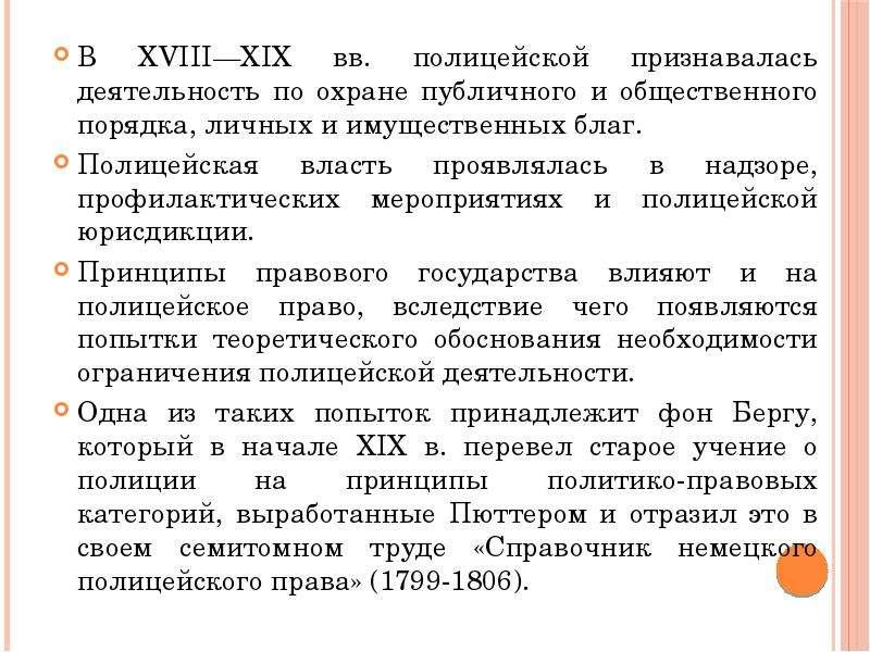 В XVIII—XIX вв. полицейской признавалась деятельность по охране публичного и общественного порядка,