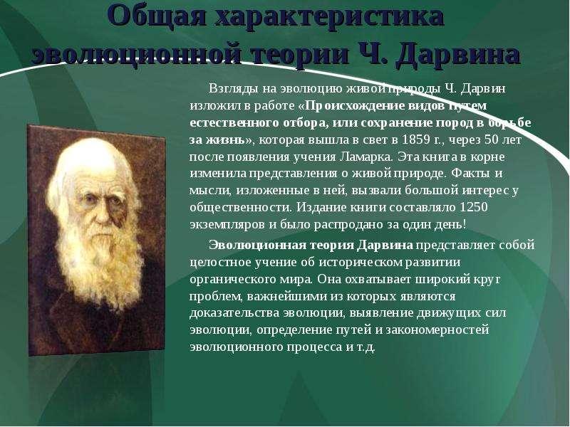 Предпосылки возникновения теории эволюции биологических видов