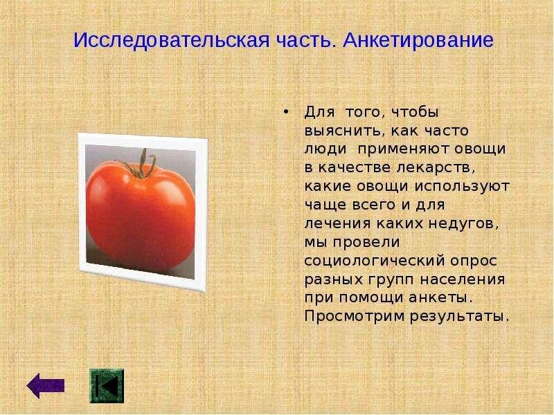 Исследовательская часть. Анкетирование Для того, чтобы выяснить, как часто люди применяют овощи в ка