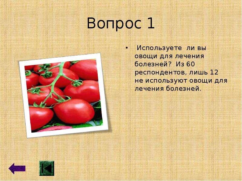Вопрос 1 Используете ли вы овощи для лечения болезней? Из 60 респондентов, лишь 12 не используют ово