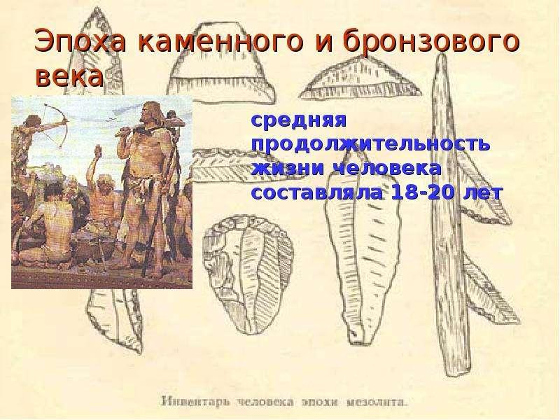 Эпоха каменного и бронзового века