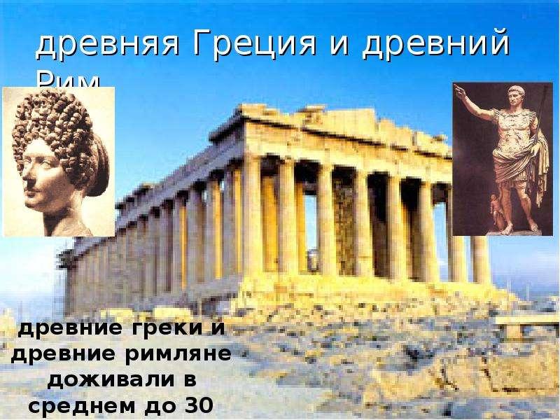 древняя Греция и древний Рим