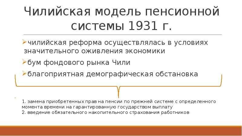 Чилийская модель пенсионной системы 1931 г. чилийская реформа осуществлялась в условиях значительног