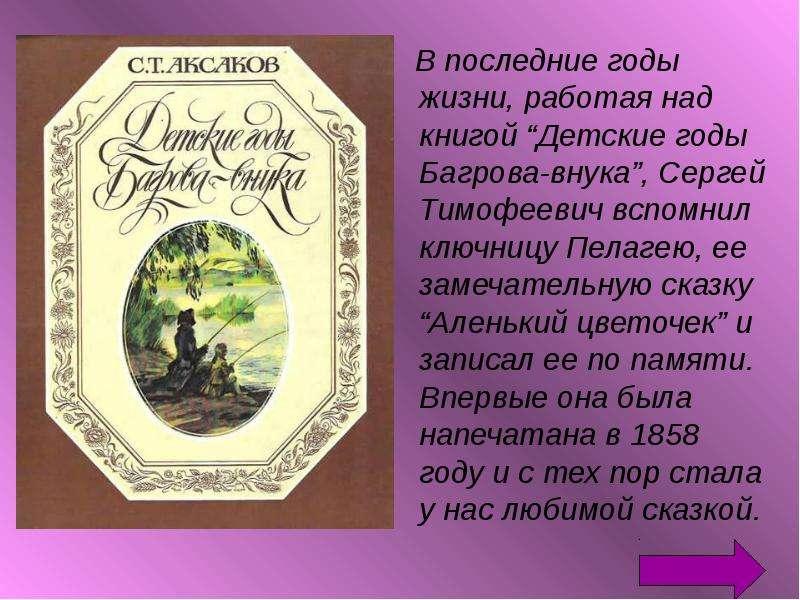 Цитата аксакова из книги