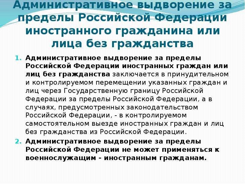 казалось, Административное выдворение за пределы российской федерации единственная