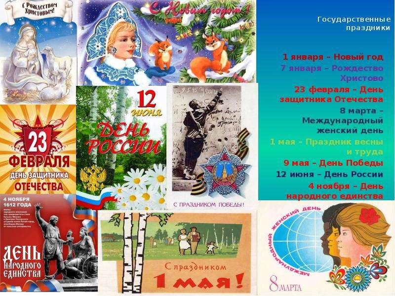 учебе светские праздники на июль 2017 года плей-лист или скачать