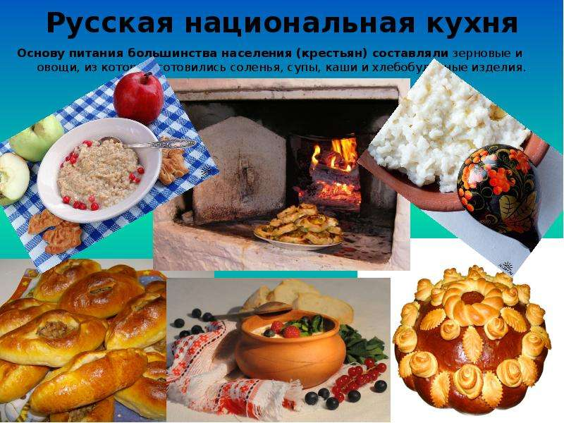 русские национальные блюда картинки с названиями пенсии великому