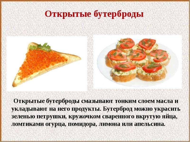 Простые открытые бутерброды рецепты