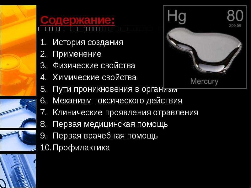 prezentatsiya-na-temu-vrachebnaya-oshibka-porno-oral-i-anal