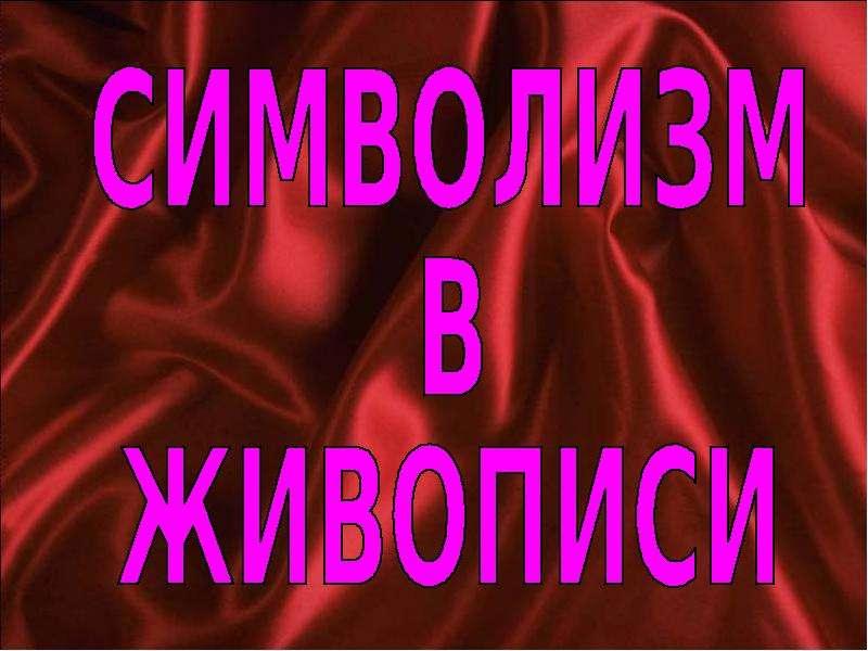 """Символизм в живописи"" - презентации по МХК"