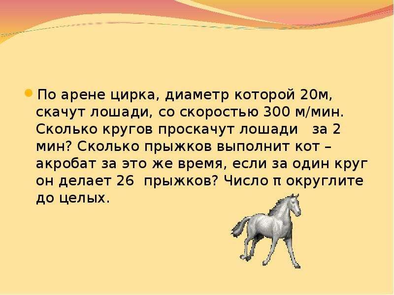 сколько может проскакать лошадь конца