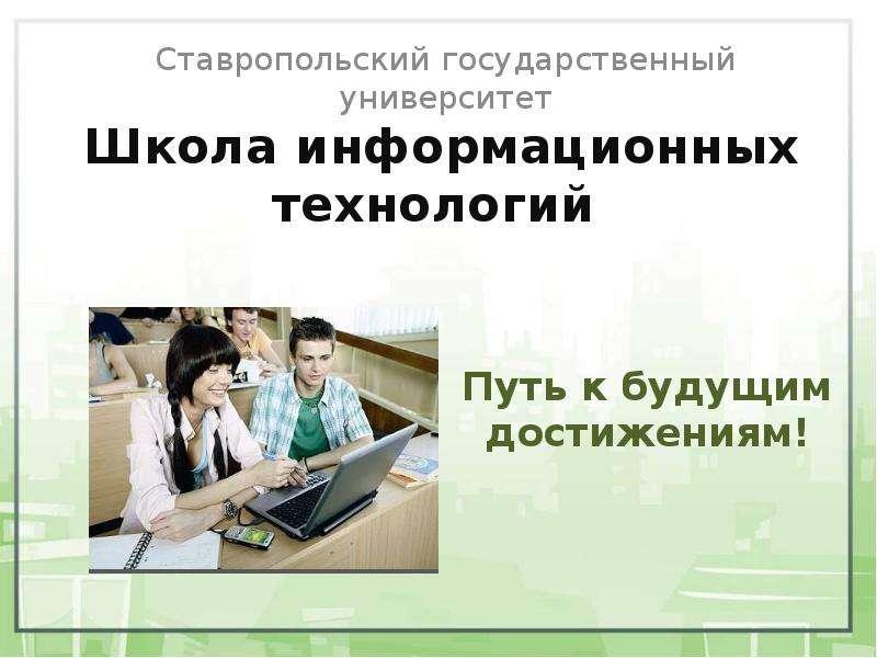 Презентация Школа информационных технологий Ставропольский государственный университет