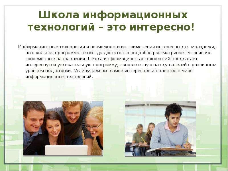 Школа информационных технологий – это интересно! Информационные технологии и возможности их применен