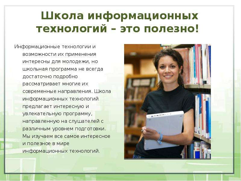 Школа информационных технологий – это полезно! Информационные технологии и возможности их применения