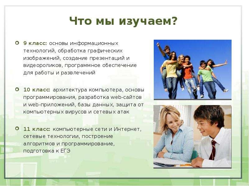 Что мы изучаем? 9 класс: основы информационных технологий, обработка графических изображений, создан
