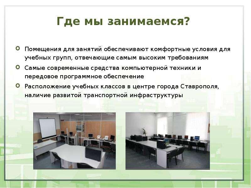 Где мы занимаемся? Помещения для занятий обеспечивают комфортные условия для учебных групп, отвечающ