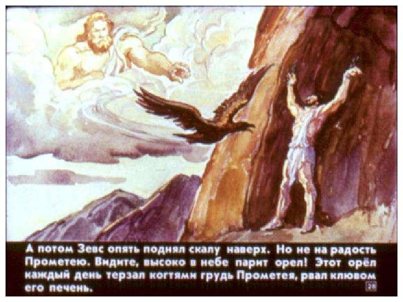 бог которому клевали печень