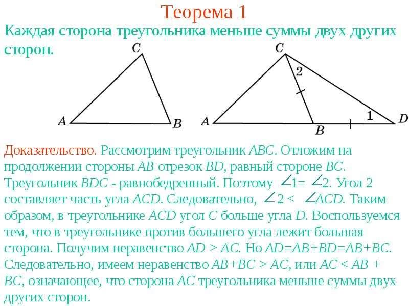 Теорема 1 задача коммивояжера является np-трудной даже в случае, когда (сij) - евклидовы расстояния на плоскости