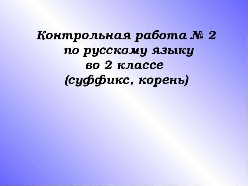 Контрольная работа № по русскому языку во классе суффикс  Контрольная работа № 2 по русскому языку во 2 классе суффикс корень