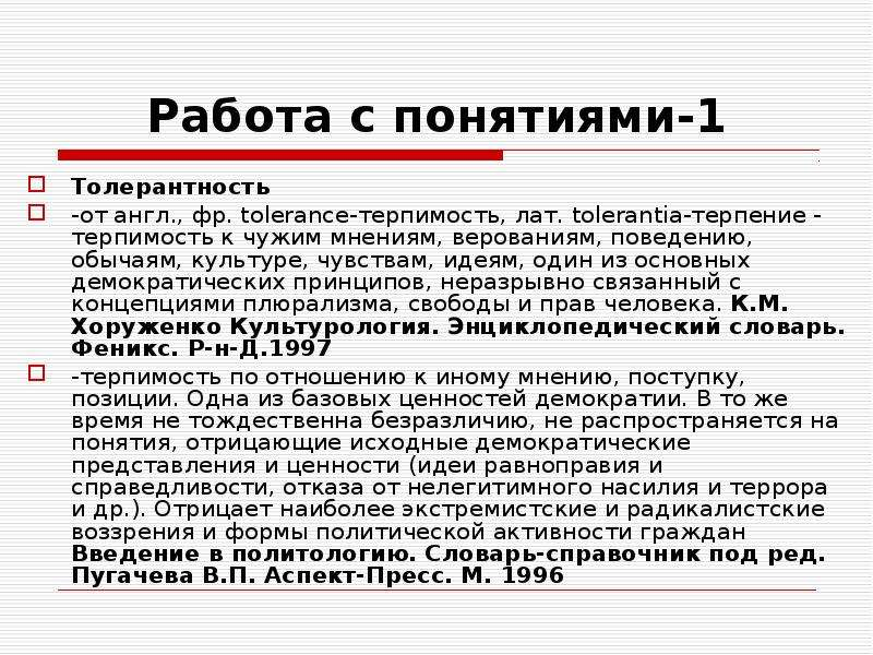 Работа с понятиями-1 Толерантность -от англ. , фр. tolerance-терпимость, лат. tolerantia-терпение -