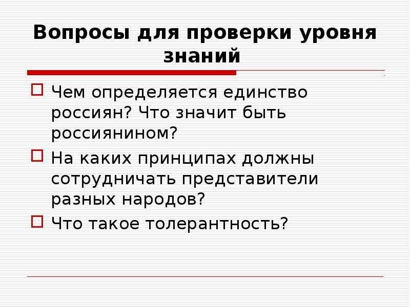 Вопросы для проверки уровня знаний Чем определяется единство россиян? Что значит быть россиянином? Н