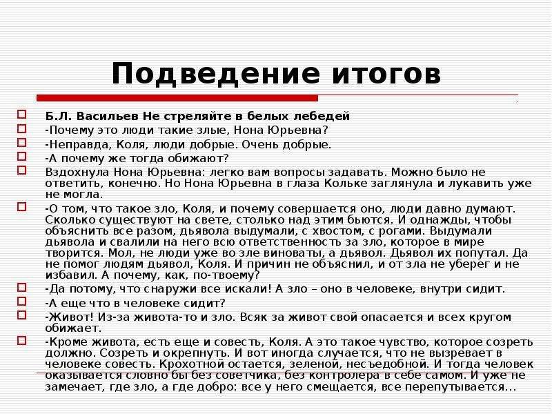 Подведение итогов Б. Л. Васильев Не стреляйте в белых лебедей -Почему это люди такие злые, Нона Юрье
