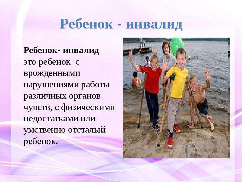 Поздравление учреждение детей инвалидов
