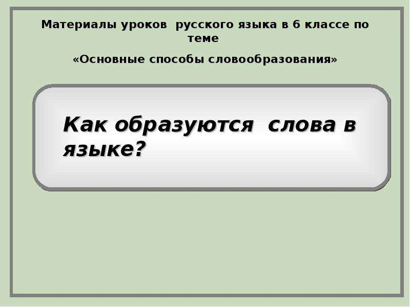 """""""Как образуются слова в языке?"""" - презентации по Русскому языку"""