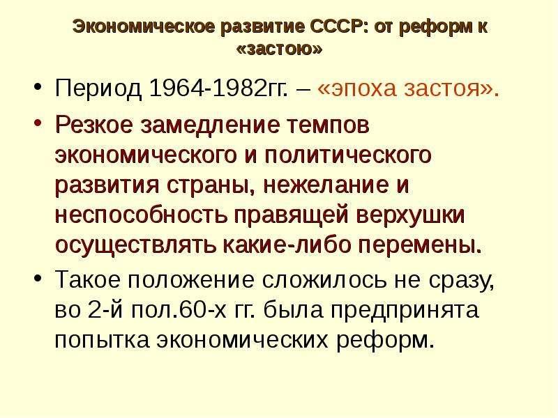 Почему 1970-е гг называют периодом застоя