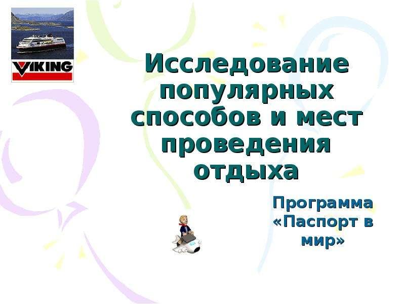 Презентация Исследование популярных способов и мест проведения отдыха Программа «Паспорт в мир»