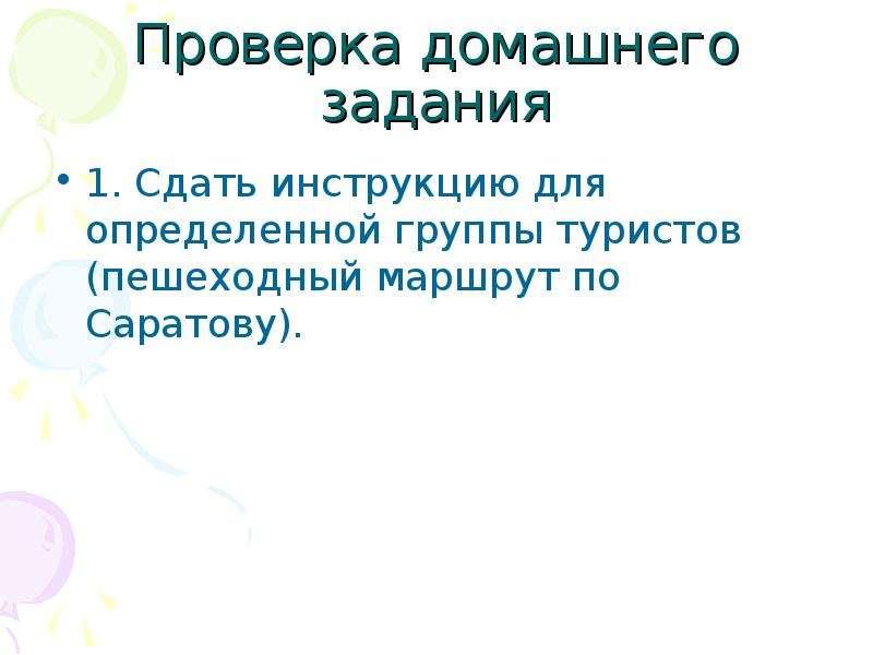 Проверка домашнего задания 1. Сдать инструкцию для определенной группы туристов (пешеходный маршрут