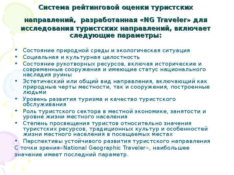 Система рейтинговой оценки туристских направлений, разработанная «NG Traveier» для исследования тури