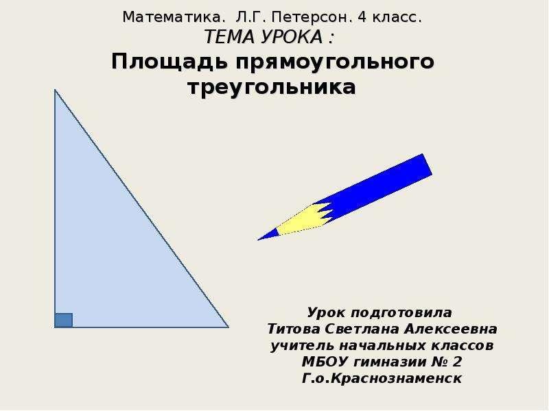 Урок математики в 4 м классе площадь треугольника