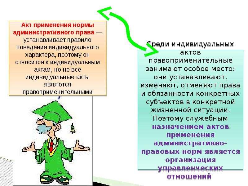 Реализация норм административного права. Акты официального толкования норм, слайд 8