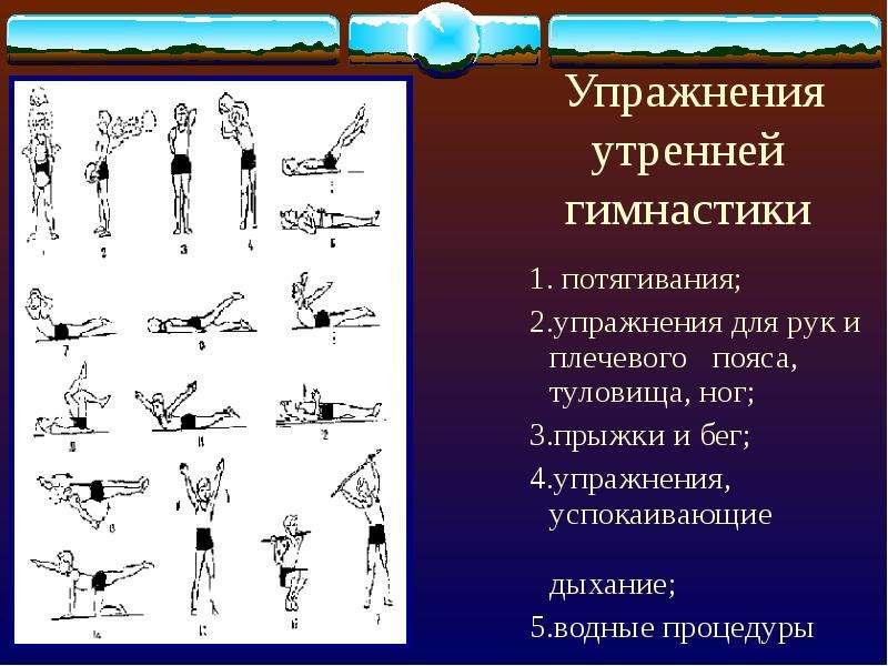 Утренние упражнения для мужчин в домашних условиях 512