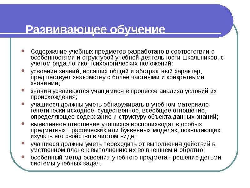 Давыдов вв проблемы развивающего обучения бесплатно
