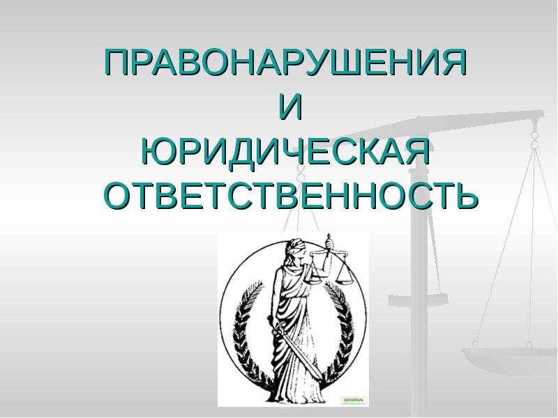 Правоотношения И Правонарушения Презентация 10 Класс