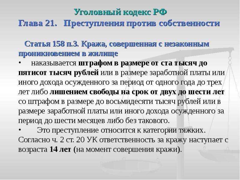 похожая кража статья 158 часть 2 ук рф Беларусь
