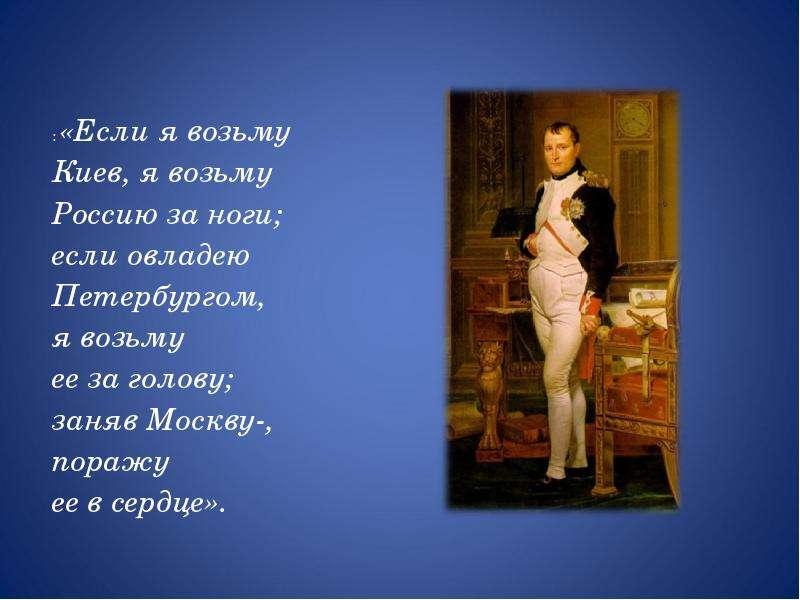 : «Если я возьму Киев, я возьму Россию за ноги; если овладею Петербургом, я возьму ее за голову; зан