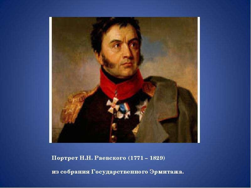 Портрет Н. Н. Раевского (1771 – 1829) из собрания Государственного Эрмитажа.